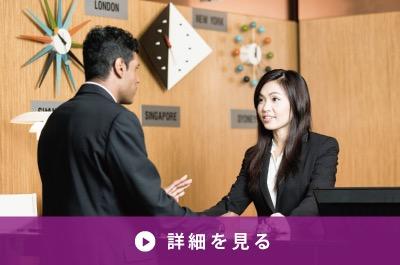 ホテル・旅館サービス 詳細