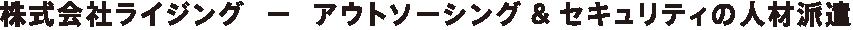 株式会社ライジング − アウトソーシングセキュリティの人材派遣派遣